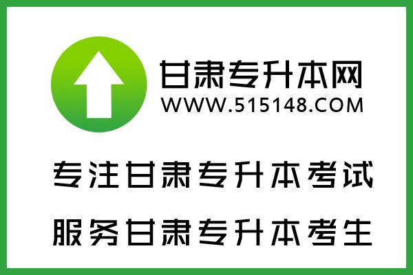 2019年甘肃专升本陇东学院